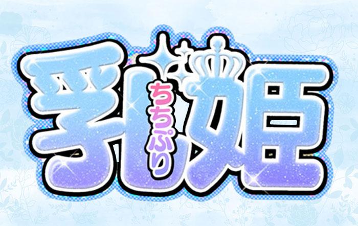 仙台・デリヘル 乳姫 公式サイト